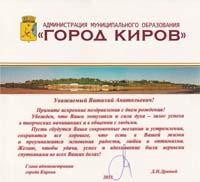 Поздравление с днем села глав администраций 721
