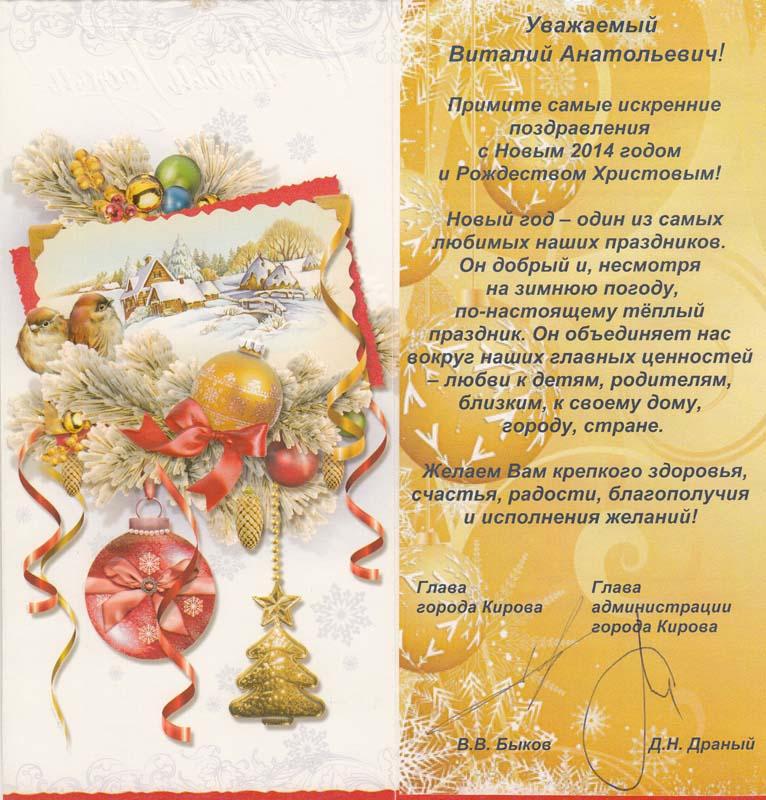 Новогодние поздравления администрации школы