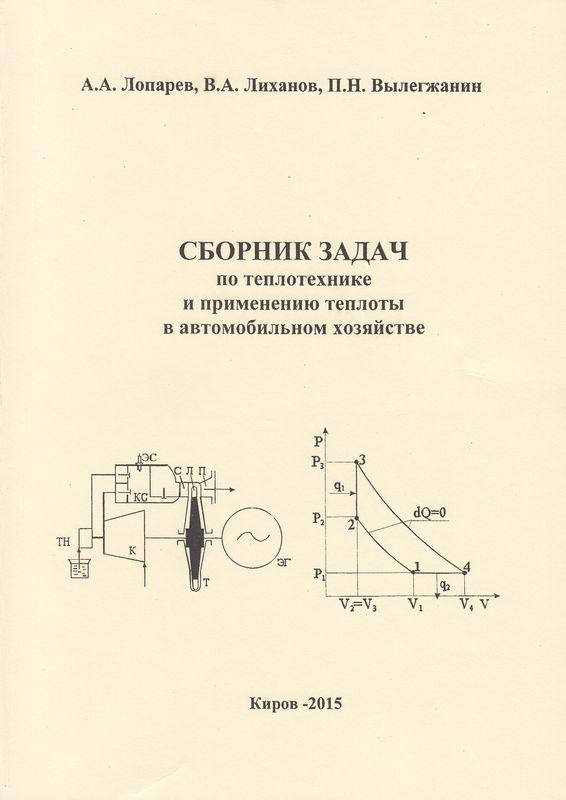 решебник задач по теплотехнике скачать решебник
