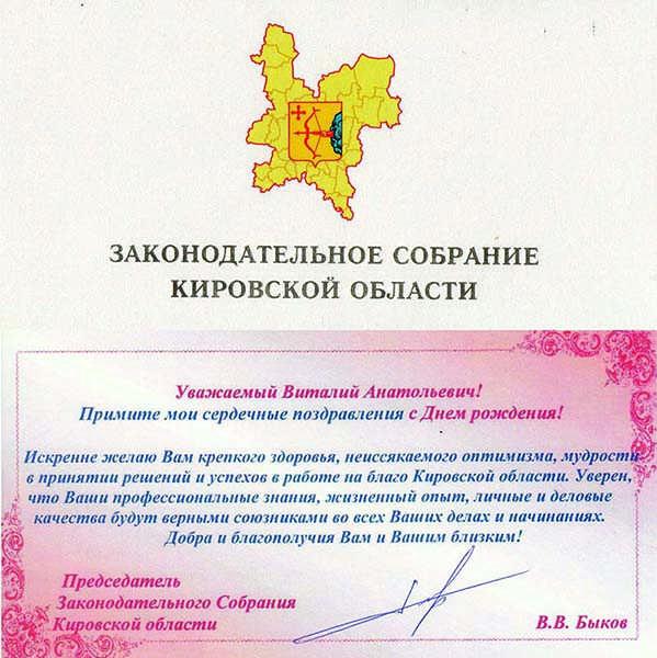 Поздравление председателю законодательного собрания