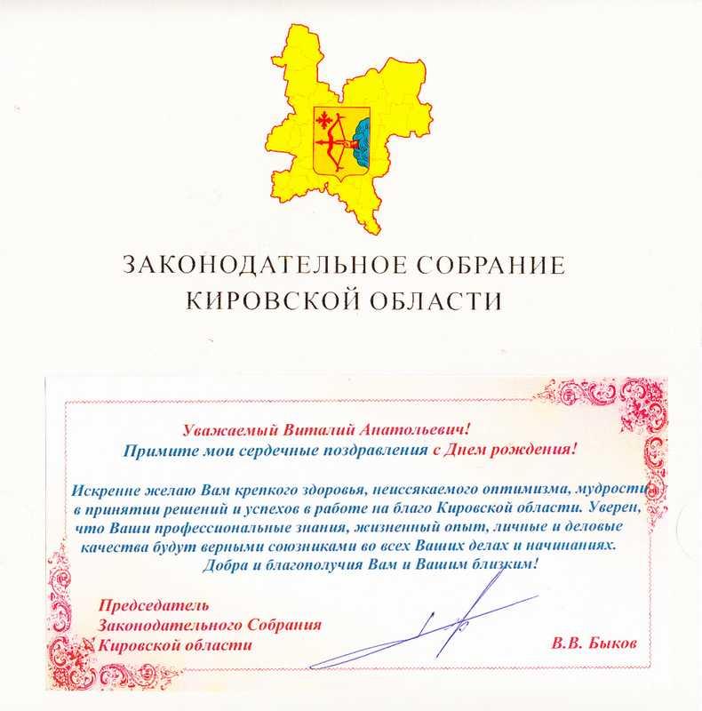 Поздравление законодательному собранию